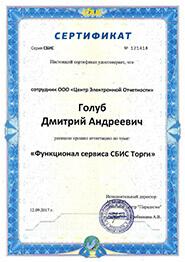 Сертификат СБиС - функционал сервиса СБиС Торги