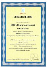 Свидетельство - Центр Электронной отчётности является официальным партнёром компании Тензор