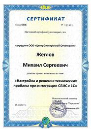 Сертификат СБиС - настройка и решение технических проблем при интеграции СБиС с 1С