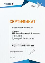 Сертификат СБИС - подключение ККТ к СБиС ОФД