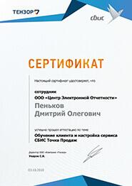 Сертификат СБиС - обучение клиента и настройка сервиса СБиС Точка Продаж