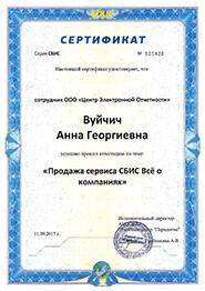 Сертификат СБиС - продажа сервиса СБиС Всё о компаниях