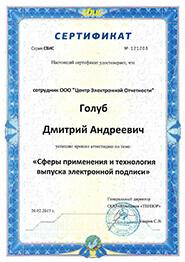 Сертификат СБиС - сферы применения и технология выпуска электронной подписи