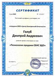 Сертификат СБиС - технологая продажи СБиС ЭДО