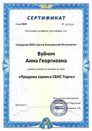 Сертификат СБиС - продажа сервиса СБиС Торги