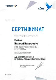 Сертификат СБиС - администрирование процесса продаж системы СБиС