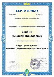 Сертификат СБиС - курс руководителя. Администрирование процесса продаж