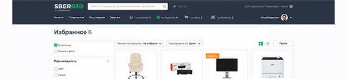 Online-сервис SberB2B
